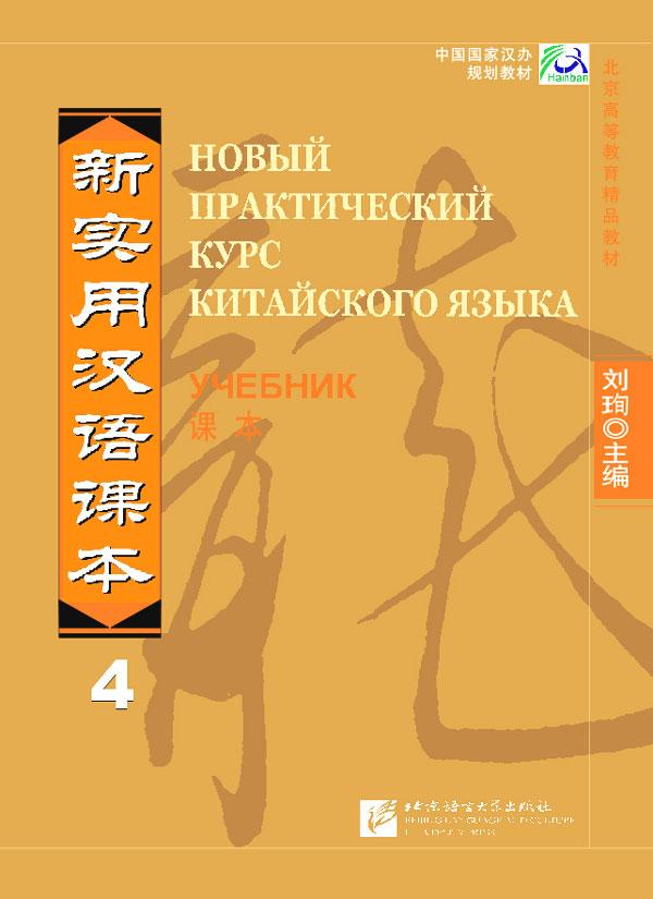 Скачать учебник по китайскому языку бесплатно pdf